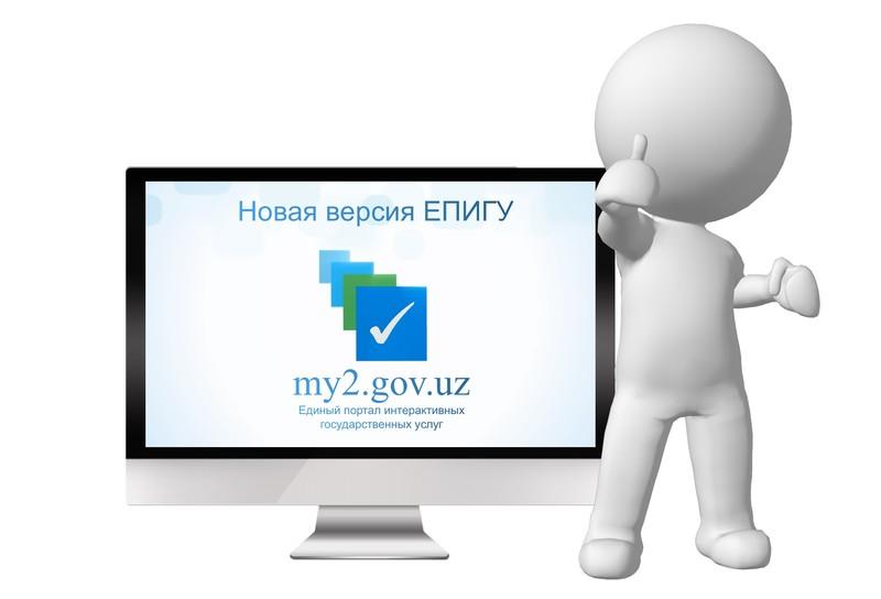 Единый портал интерактивных государственных услуг (www.my2.gov.uz)